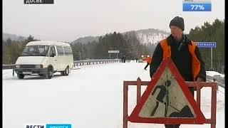Движение автотранспорта огранили по федеральной трассе «Байкал» из за плохой видимости