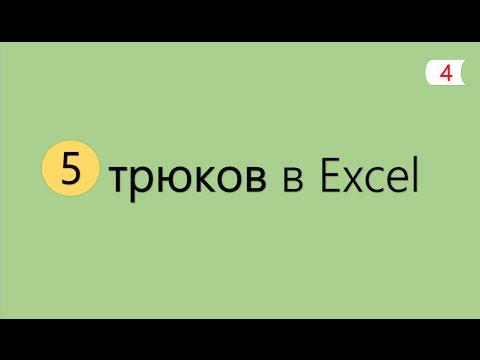 5 Интересных Трюков в Excel [4]