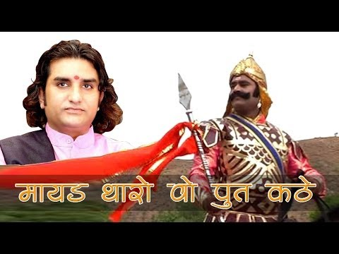 Mayad Tharo Wo Put Kathe Wo Maharana Pratap Kathe (live) Prakash Mali | Desh Bhakti video