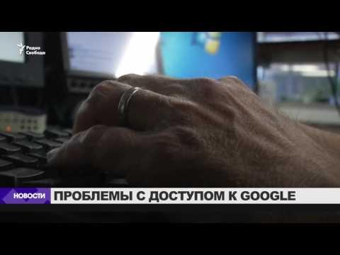 В России временно заблокировали Google