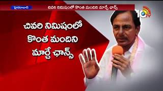 రంగంలోకి సీఎం సన్నిహితులు , నిఘావర్గాలు..| TRS Party Political Heat