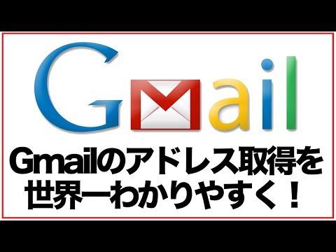 Gmailアドレス(グーグルアカウント)の取得方法を世界一わかりやすく解説!