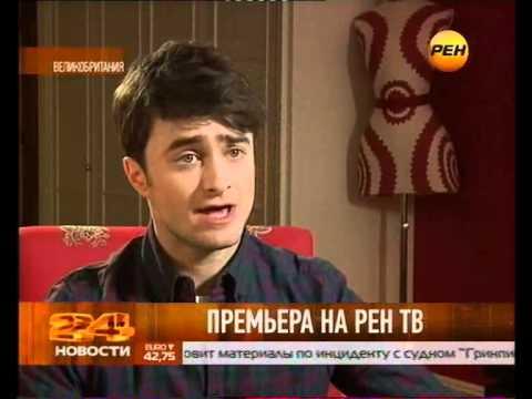 Эксклюзив! Дэниел Рэдклифф в интервью РЕН ТВ: о России и Булгакове
