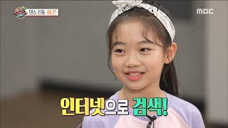 [HOT] The girl who has recently come to mind!,섹션 TV 20190704