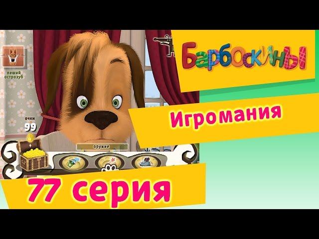 Барбоскины - 77 Серия. Игромания (мультфильм)