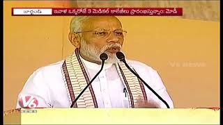 PM Narendra Modi Inauguration Of Various Development Projects In Hazaribagh | Jharkhand