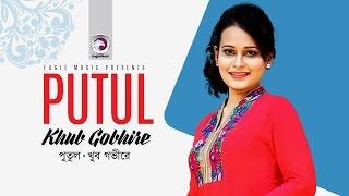 Khub Gobhire | Sahriar Rafat ft. Putul | Lyric Video | Bangla New Song 2017