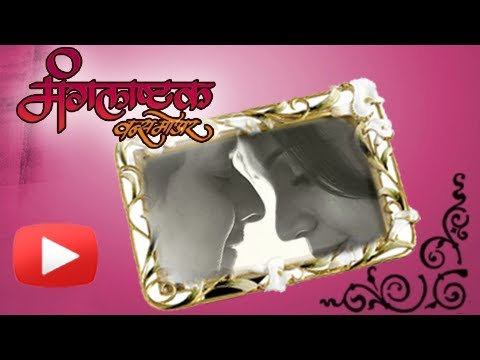 Mangalashtak Once More - Unseen Pictures - Mukta Barve & Swapnil Joshi - Musical Collection video