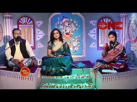 Download Durga Puja Special  Sasthi Adda  Sohini Sengupta With Trisha Parui amp Subhankar Vaskar