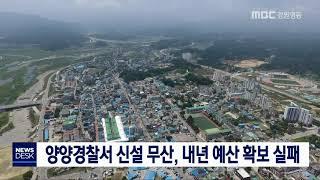 투/양양경찰서 신설무산, 내년 예산확보 실패