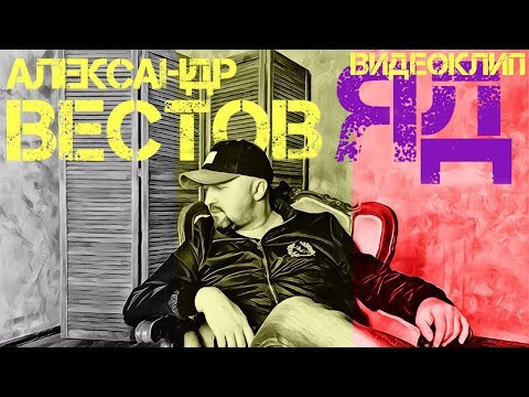 ПРЕМЬЕРА 2017! Александр ВЕСТОВ - Яд  [Official video]