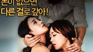 매춘 ~ Prostitution 2016 trailer