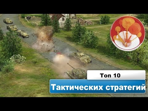ТОП-10 Пошаговых Тактических Стратегий