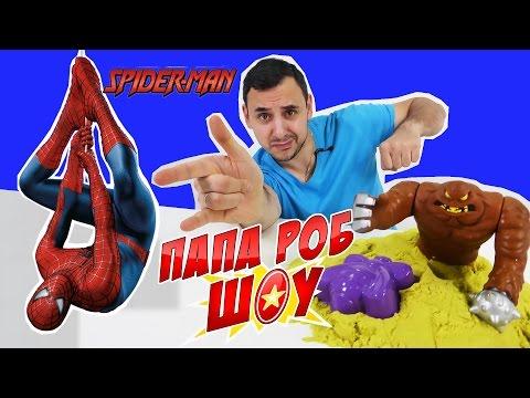 Папа РОБ и Человек Паук (Spider Man) против Песочного Человека. ВИДЕО ДЛЯ ДЕТЕЙ.