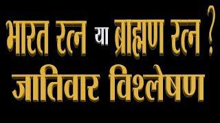 Bharat Ratna या ब्राह्मण रत्न ? देखिए जातिवार विश्लेषण। इतना भेदभाव क्यों ?