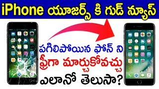 iPhone Exchange | iPhone Latest Offer 2018 | Latest Technology 2018 | Telugu Tech Updates 2018