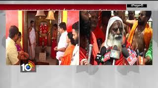 Sitaram Hanuman Devasthanam Charitable Trust Sudarshana Maha Yagam | Siddipet | TS