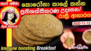 Immune boosting breakfast by Apé Amma