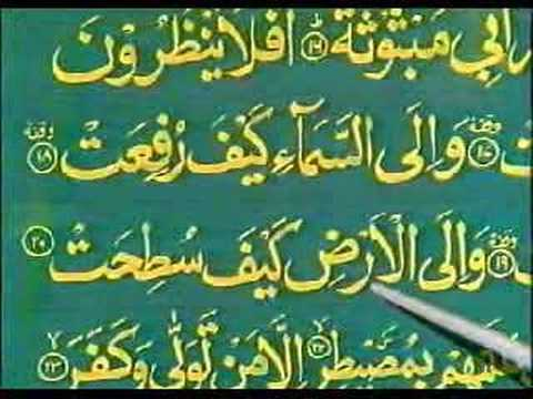 Learn Quran in Urdu 54 of 64