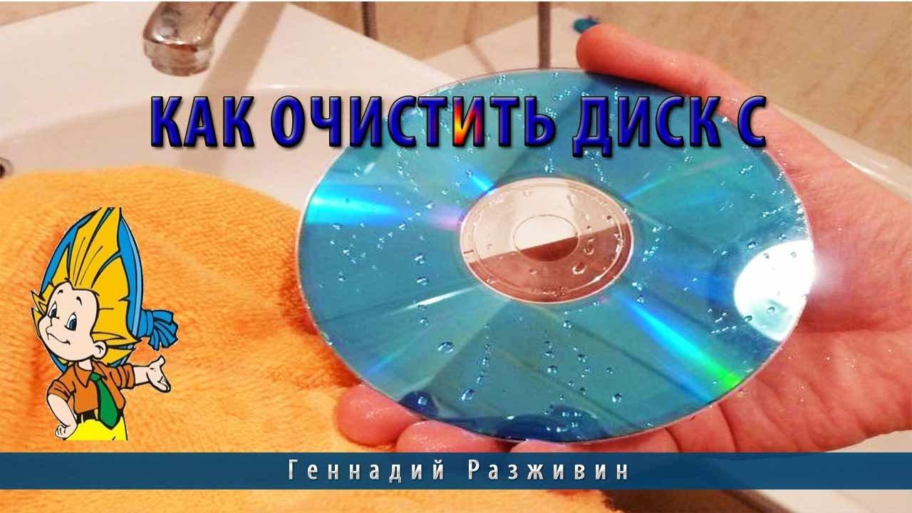как удалить грязь на диске