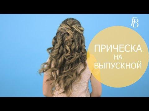Как сделать объемную укладку на длинные волосы с
