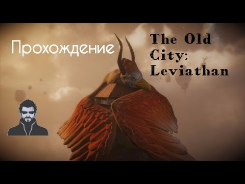 The OLD CITY: Leviathan • СТАРЫЙ ГОРОД: Левиафан