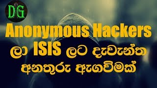 Anonymous  hackers help Sri Lanka | Dragon kolla | Sinhala