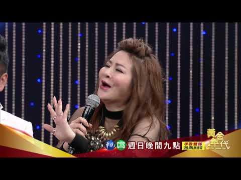 【搶先看】黃金年代第六集預告(周治平篇)2018.11.11