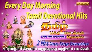 download lagu தமிழ் பக்தி பாடல்கள் தொகுப்பு  Superhit Tamil Devotional Songs gratis