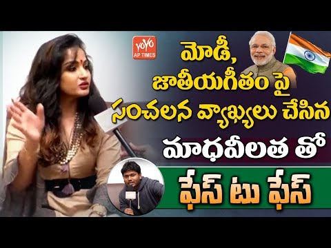 Actress Madhavi Latha Reacts On Modi, Indian Anthem | Madhavi Latha Full Interview | YOYO AP Times