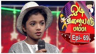 Odi Vilayadu Pappa - Season 6 | #69 | Aaram - Dance Performance | Kalaignar TV