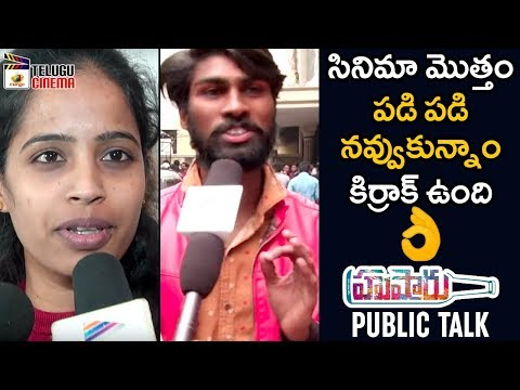 Hushaaru Movie PUBLIC TALK | Rahul Ramakrishna | 2018 Latest Telugu Movies | Mango Telugu Cinema