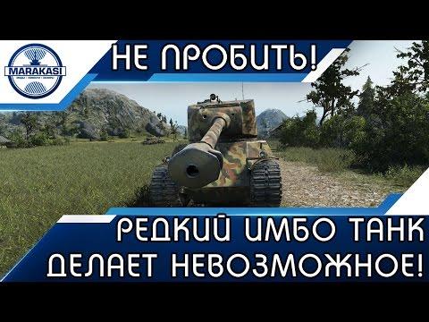РЕДКИЙ СВЕРХ БРОНИРОВАННЫЙ НЕПРОБИВАЕМЫЙ ТАНК ДЕЛАЕТ НЕВОЗМОЖНОЕ! World of Tanks - Ютуб видео - смотрите только лучшее у нас