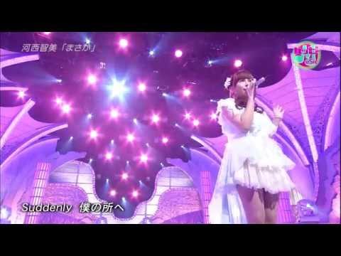 河西智美 「まさか」 Happy Music