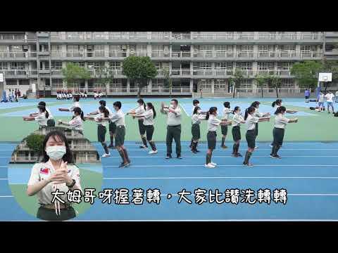 新北童軍防疫洗手功影片縮圖