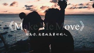 因為你,我想變得更好:Make Me Move 動力 - Culture Code (feat. Karra) 中文歌詞
