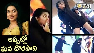 Dorasani Actress Shivathmika Dance Performance on Stage : Unseen Video
