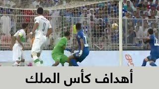 أهداف نهائي كأس الملك (الهلال_الأهلي)