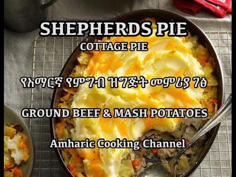 Shepherds Pie Recipe - Meat & Potato Amharic - የአማርኛ የምግብ ዝግጅት መምሪያ ገፅ