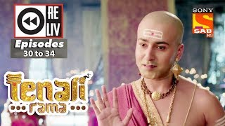 Weekly Reliv   Tenali Rama   21st August to 25th August 2017   Episode 30 to 34