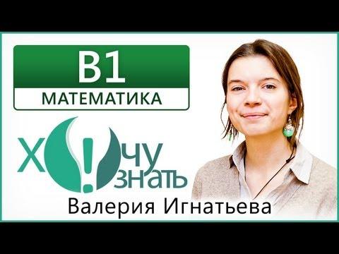 B1 по Математике Досрочный ЕГЭ 2013 Видеоурок