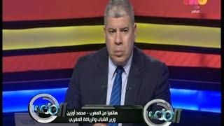 #الملعب | وزير الرياضة المغربي : لن أذهب إلى الجزائر للتفاوض مع مسئولي الكاف حول تأجيل أمم أفريقيا