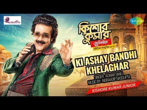Ki Ashay Bandhi khelaghar | Kishore Kumar Junior | Prosenjit Chatterjee | Aparajita | Kumar Sanu