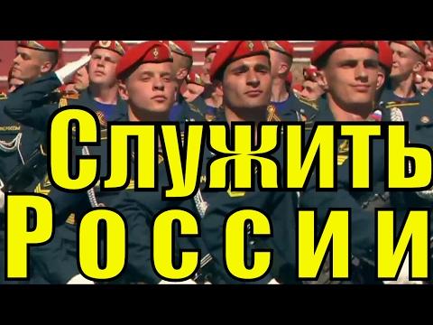 Военные, армейские песни - Служить России