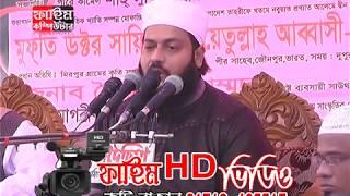 মুফতি ড. এনায়েত উল্লাহ আব্বাছি Anayet ullah abbasi Bangla Waz