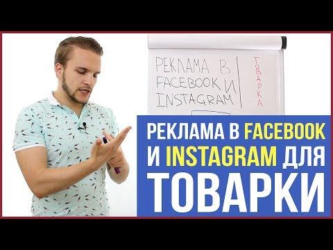 Реклама в Фейсбук для товарки. Обзор Facebook рекламы