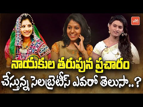 Tollywood Celebrities In Telangana Elections 2018 | Madhu Priya | Mangli | Jabardasth | TRS | YOYOTV