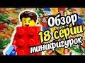 LEGO Minifigures 18 серия Обзор и распаковка