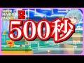 【マリメ2】500秒かかる世界一長い土管コースが面白すぎたWWW【ころん】 thumbnail