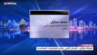 معركة بنغازي .. المغزى السياسي والعسكري